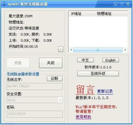 ApWiFi无线路由软件(正式绿色版)