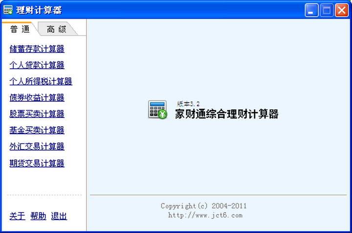 家财通M3综合理财计算器(绿色版)