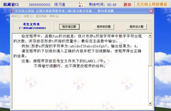 全国计算机等级考试二级C语言无纸化练习系统