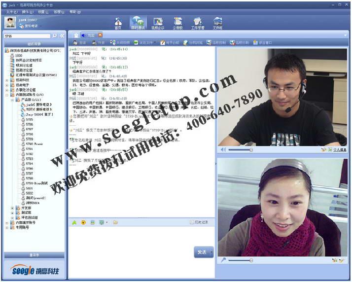 视高可视协同办公平台Seegletop(企业即时通讯软件)