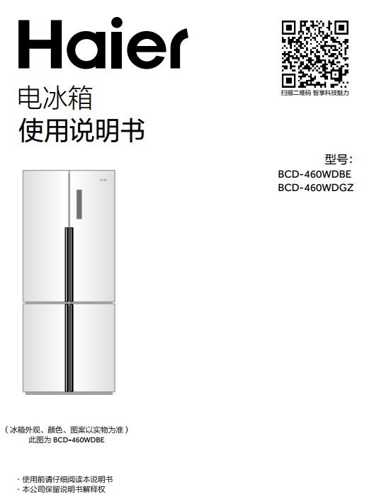 海尔BCD-460WDGZ电冰箱使用说明书
