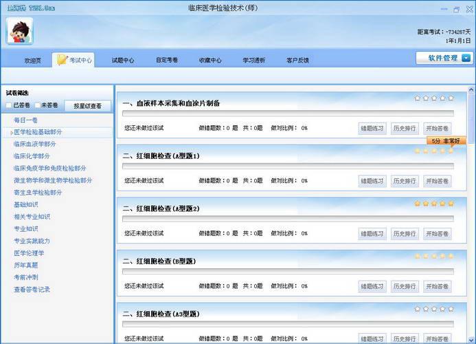 主治医师考试题无忧(临床医学检验技术师) 真考软件2011