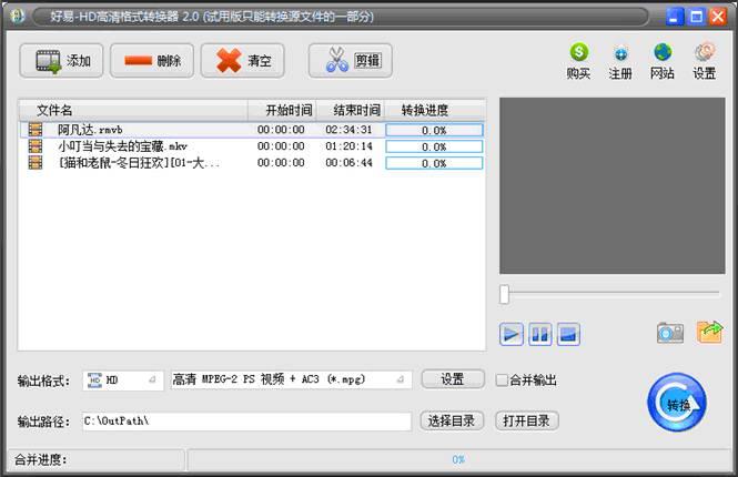 好易-HD高清格式转换器