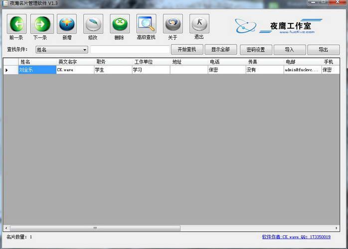 夜鹰名片管理软件