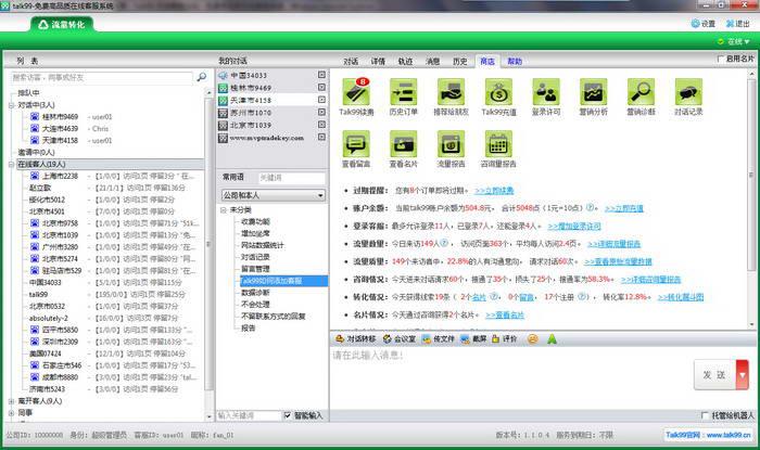 talk99网络营销运营软件