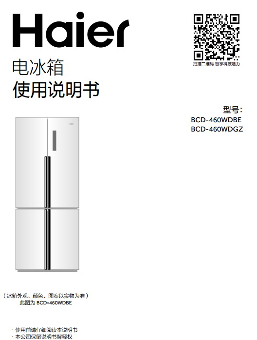 海尔BCD-460WDBE冰箱使用说明书