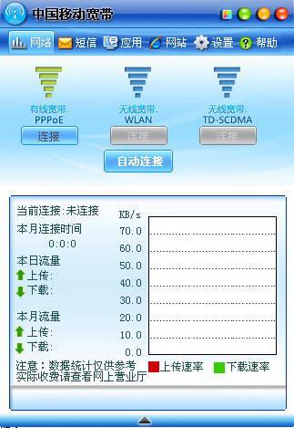 融合宽带RHBB-中国移动宽带wlan PC拨号软件