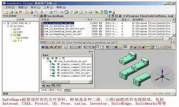 局域网共享文件夹加密软件safeshare