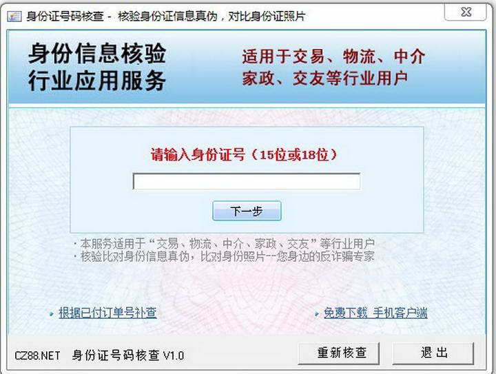 身份证号码姓名查询器