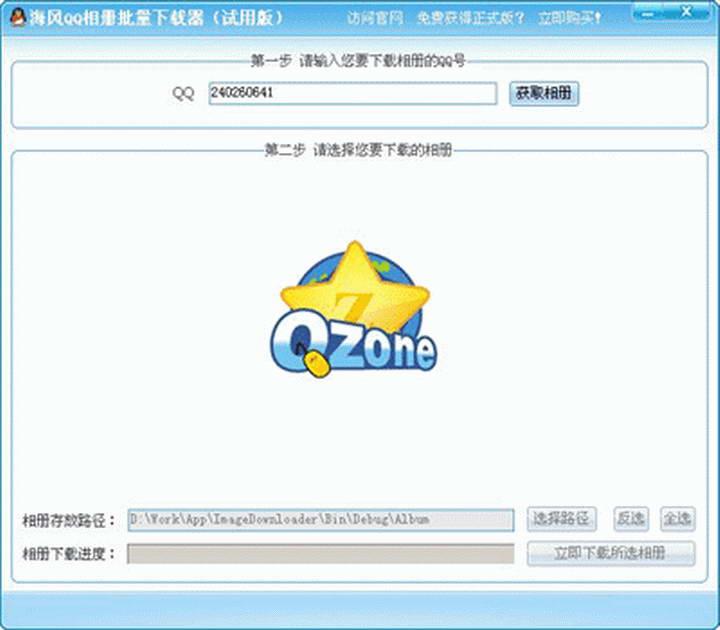 海风QQ相册批量下载器