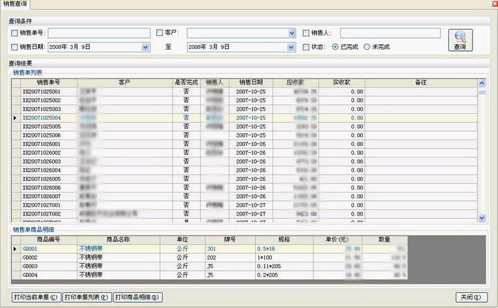 中小企业财务管理软件