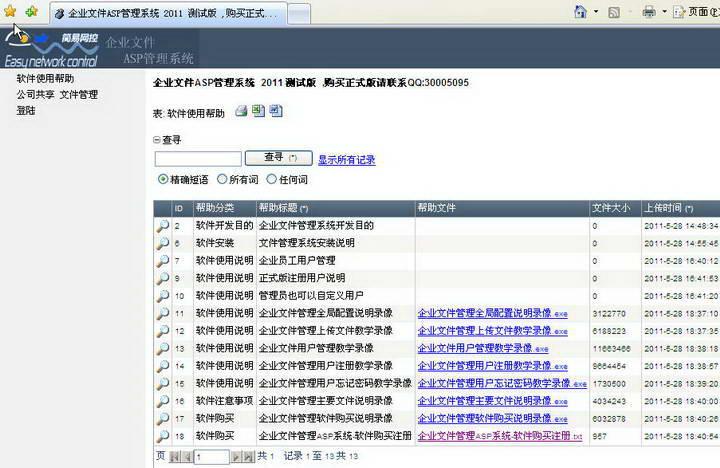 简易网控-企业文件管理ASP系统