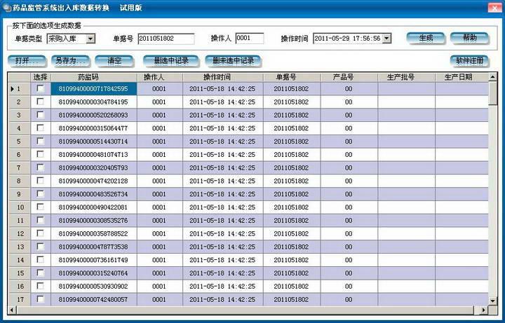 新华峰中国药品电子监管网进出库数据转换软件