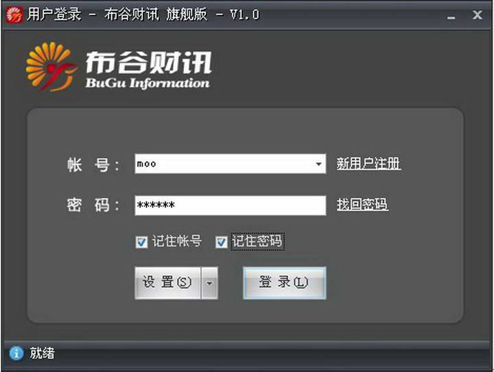 布谷财讯(2011旗舰版)