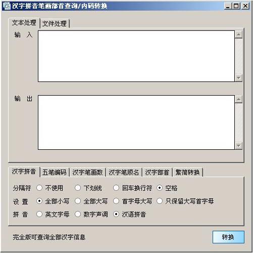 风越汉字拼音内码转换器