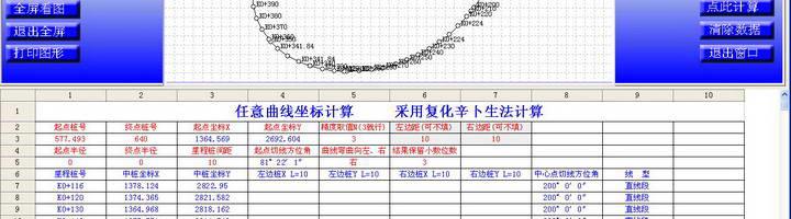 稻香公路测量软件