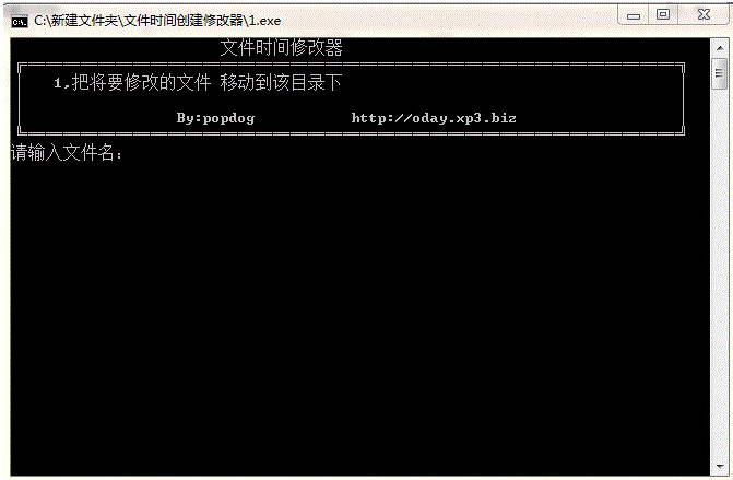 文件时间修改器