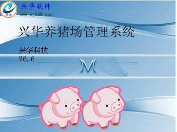 兴华养猪场管理系统