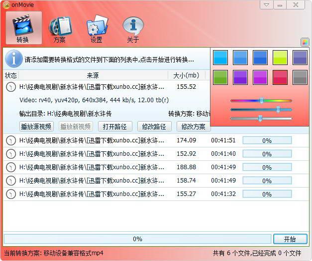 OnMovie全能型视频格式转换