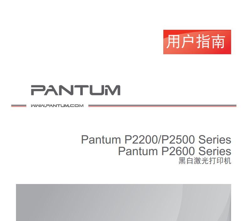 奔图P2500NW激光打印机使用说明书