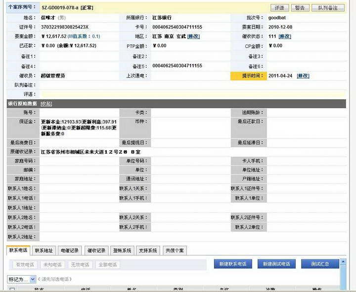 枫软(CCDS)信用卡催收系统