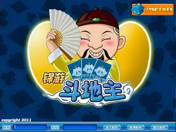 锦游斗地主 网络版