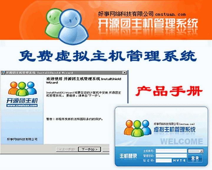 开源团免费虚拟主机管理系统