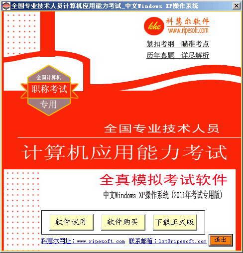 全国计算机职称考试全真模拟考试软件(中文Windows XP操作系统)