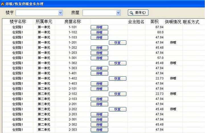宇华供暖站暖气费收费管理软件