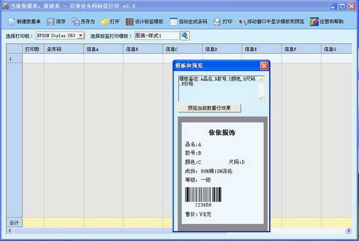 百事佳条码标签打印软件(永久免费版)