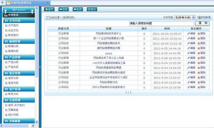 吉禹SEO网站建设系统