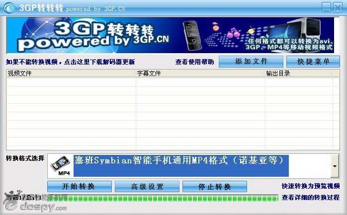 3gp转转转(3GP视频格式转换器)