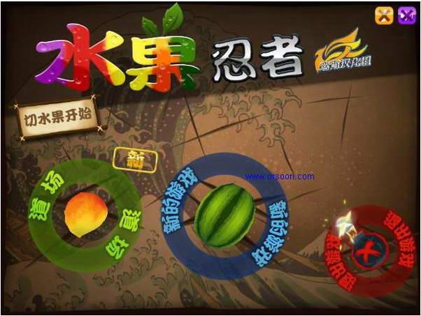 水果忍者 中文电脑版