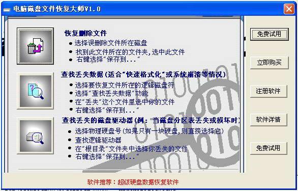 电脑磁盘文件恢复大师
