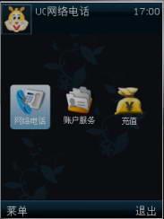 UC网络语音2011 For Java