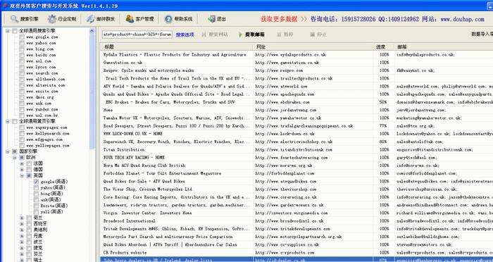 双喜外贸客户开发软件