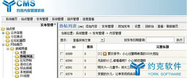 约克 CMS内容管理系统