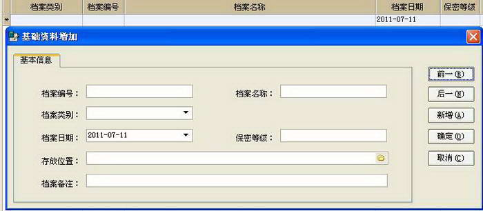 恒达文件管理系统