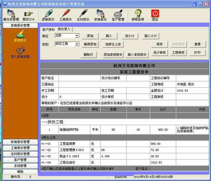宇田装修装饰报价暨客户管理系统
