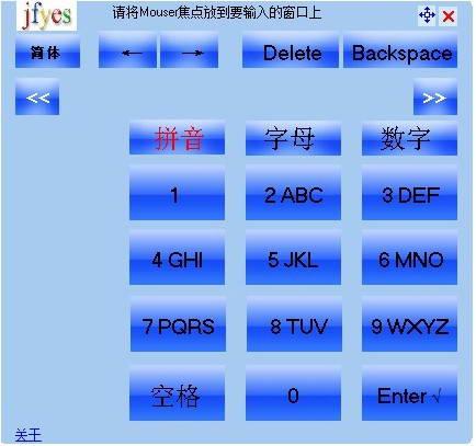 T9拼音输入法 PC版