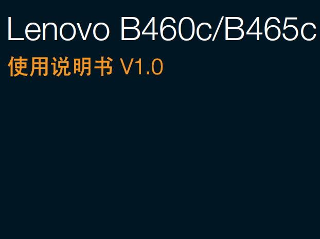 联想电脑B465c型使用说明书