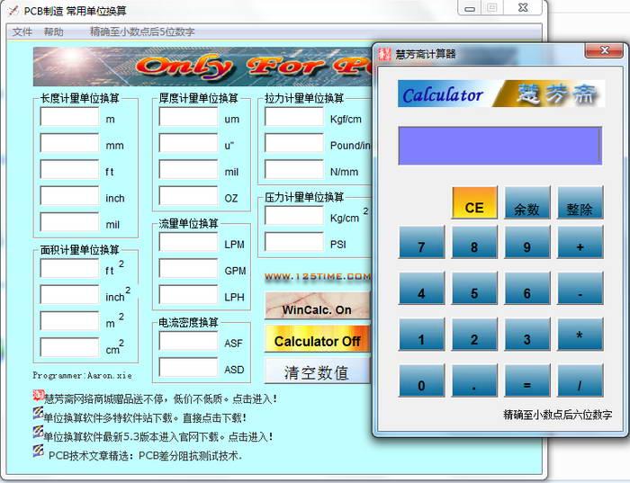 PCB常用单位换算程序