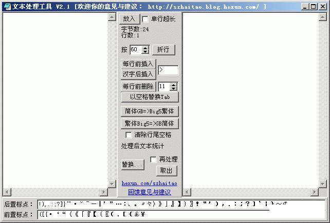 文字处理工具