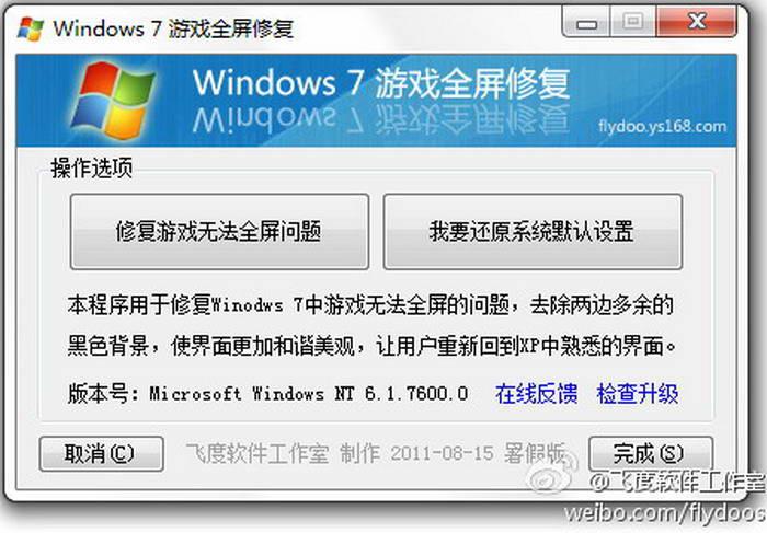 Windows 7 游戏全屏修复工具