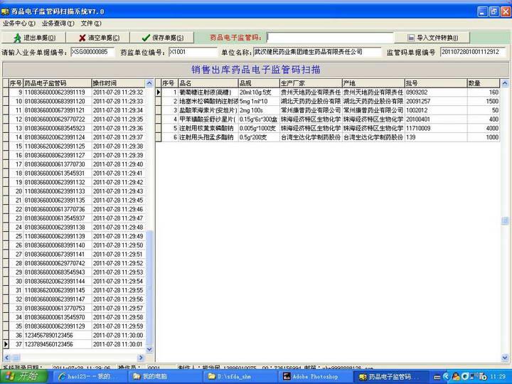 药品电子监管码扫描系统