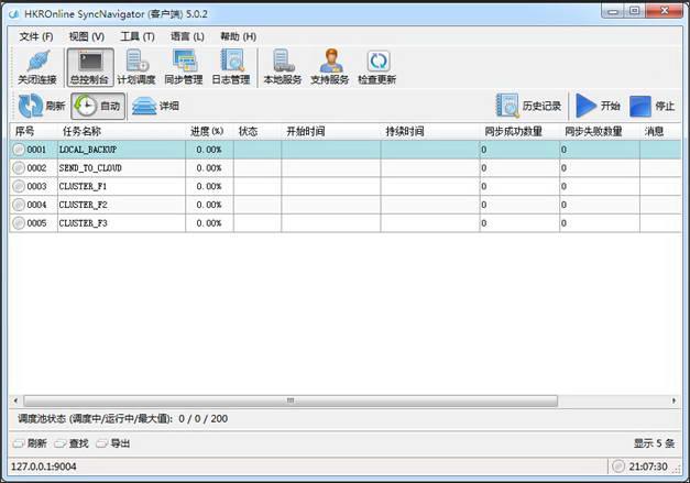 SyncNavigator 数据库同步软件工具