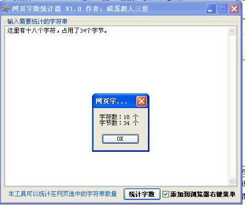 网页字数统计器