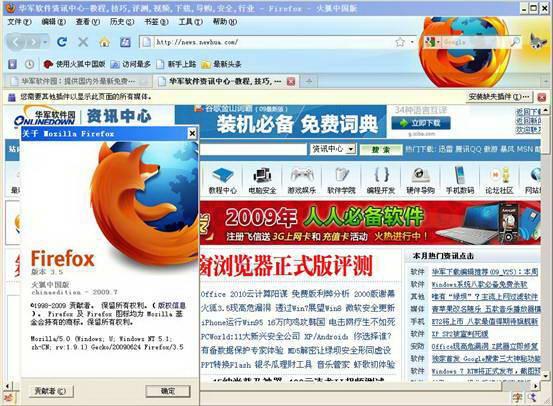 火狐浏览器 hao123专版