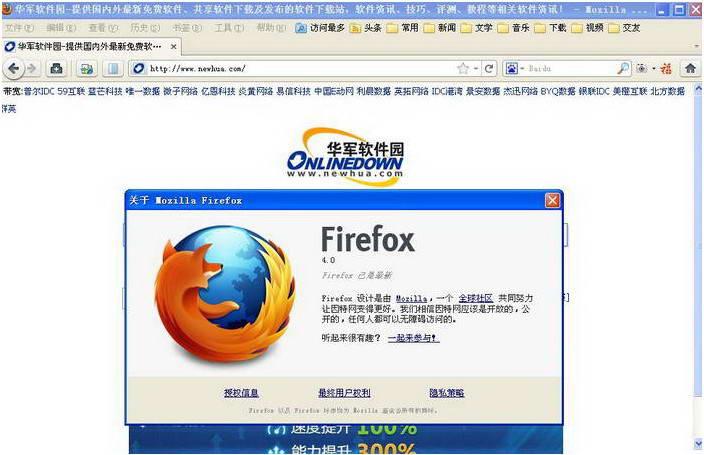 X浏览器(Firefox巡警定制安装版)