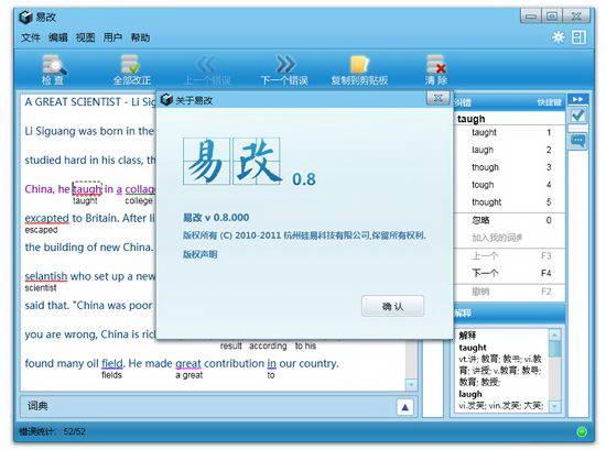 易改英语写作辅助软件